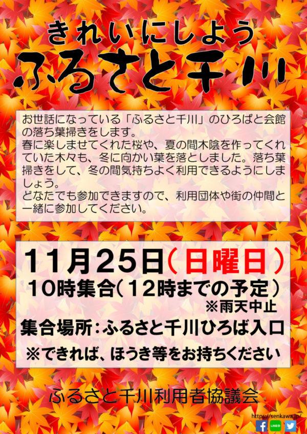 11月25日 きれいにしよう ふるさと千川