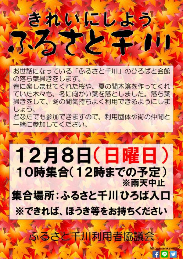 12月8日 きれいにしよう ふるさと千川