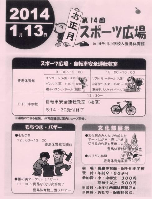 第14回 スポーツひろば in旧千川小学校&豊島体育館