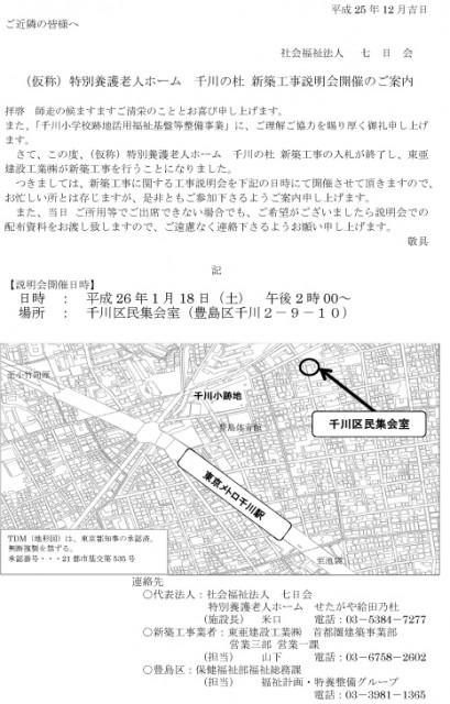 (仮称)特別養護老人ホーム 千川の杜 新築工事説明会開催のご案内