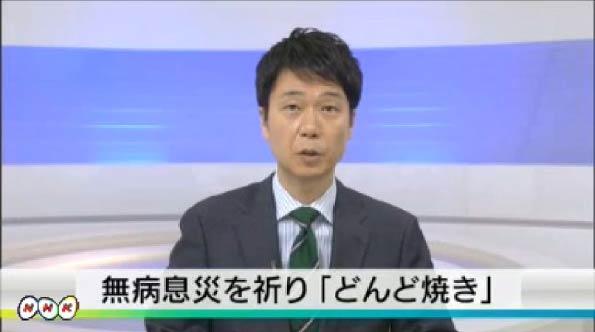 第5回どんど焼きがNHKの首都圏ニュースで放送されました