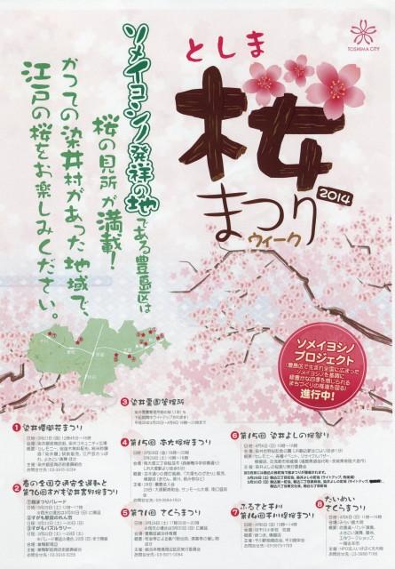 【第14回千川堤桜まつり】が豊島区のポスターに掲載されました