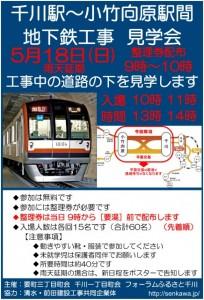 千川駅~小竹向原駅間 地下鉄工事 見学会 開催