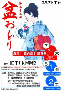 第22回 ふるさと千川 盆おどり 開催のお知らせ