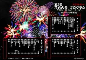 第2回 ふるさと千川 花火大会 プログラム