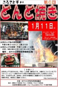 第6回 ふるさと千川どんど焼き 開催のお知らせ