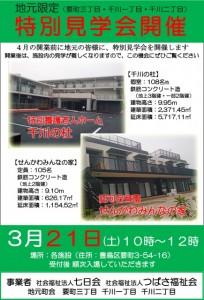 千川の杜  せんかわみんなの家  特別見学会開催 (地元限定)