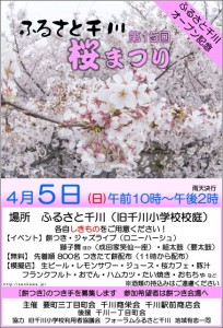 第15回 ふるさと千川桜まつり 開催のお知らせ
