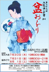 第23回 ふるさと千川 盆おどり 開催のお知らせ