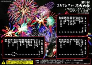 第3回 ふるさと千川 花火大会 プログラム