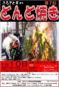 第7回ふるさと千川どんど焼きポスター