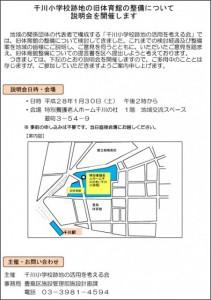 千川小学校跡地の旧体育館の整備についての説明会開催