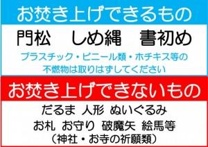 第8回 ふるさと千川 どんど焼き 開催のお知らせ