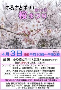第16回 ふるさと千川桜まつり 開催のお知らせ