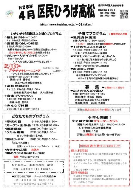 区民ひろば高松 平成28年4月行事予定