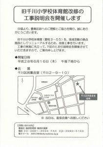 旧千川小学校体育館改修工事説明会
