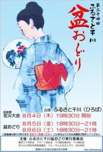 第24回 ふるさと千川 盆おどり 開催のお知らせ