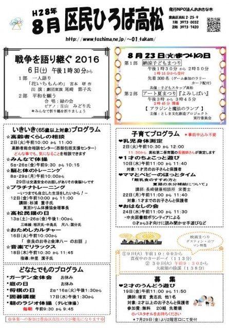 区民ひろば高松 平成28年8月予定表