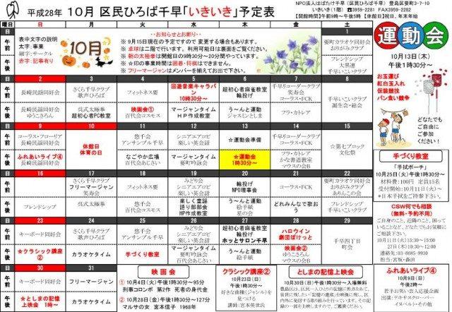 区民ひろば千早 平成28年10月予定表