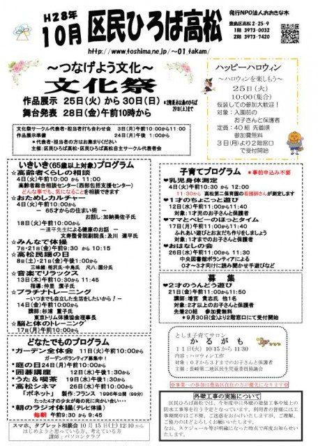 区民ひろば高松 平成28年10月行事予定
