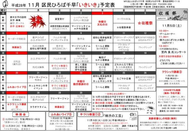 区民ひろば千早 平成28年11月予定表