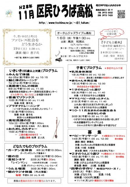区民ひろば高松 平成28年11月予定表
