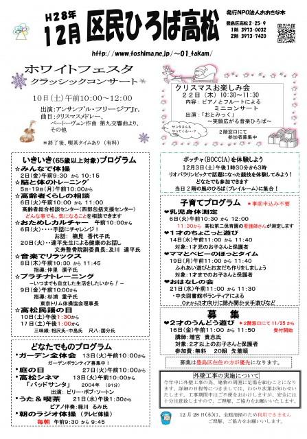 区民ひろば高松 平成28年12月予定表