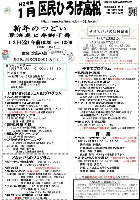 区民ひろば高松 平成29年1月行事予定