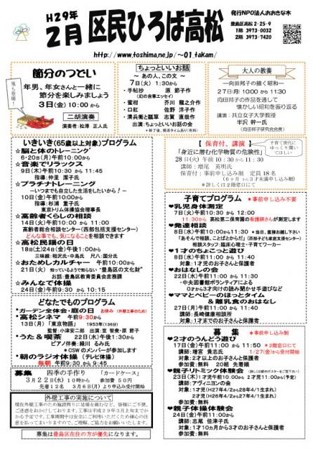 区民ひろば高松 平成29年2月行事予定