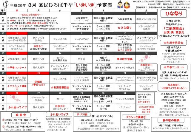 区民ひろば千早 平成29年3月行事予定