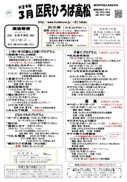 区民ひろば高松 平成29年3月行事予定