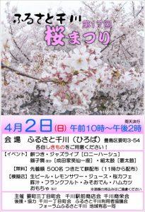 第17回 ふるさと千川桜まつり 開催のお知らせ