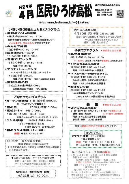 区民ひろば高松 平成29年4月行事予定