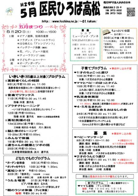 区民ひろば高松 平成29年5月行事予定