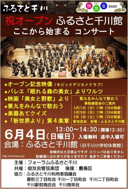 ここから始まる コンサート  開催のお知らせ