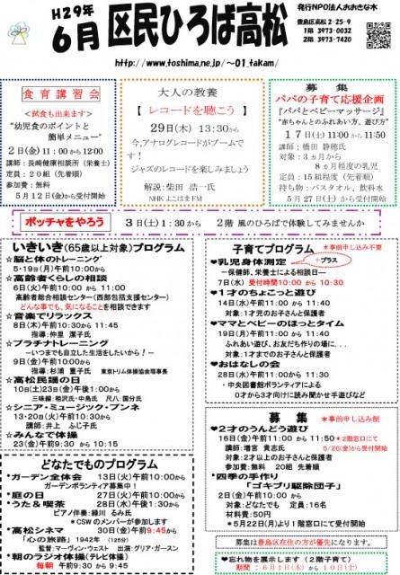 区民ひろば高松 平成29年6月行事予定