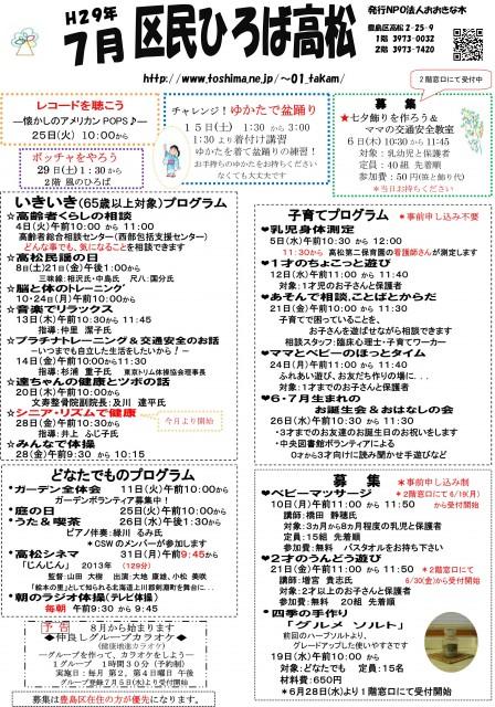 区民ひろば高松 平成29年7月行事予定