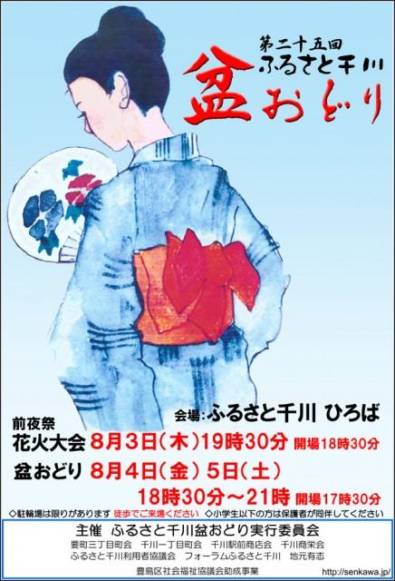 第25回 ふるさと千川 盆おどり 開催のお知らせ
