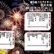 第5回ふるさと千川花火大会プログラム