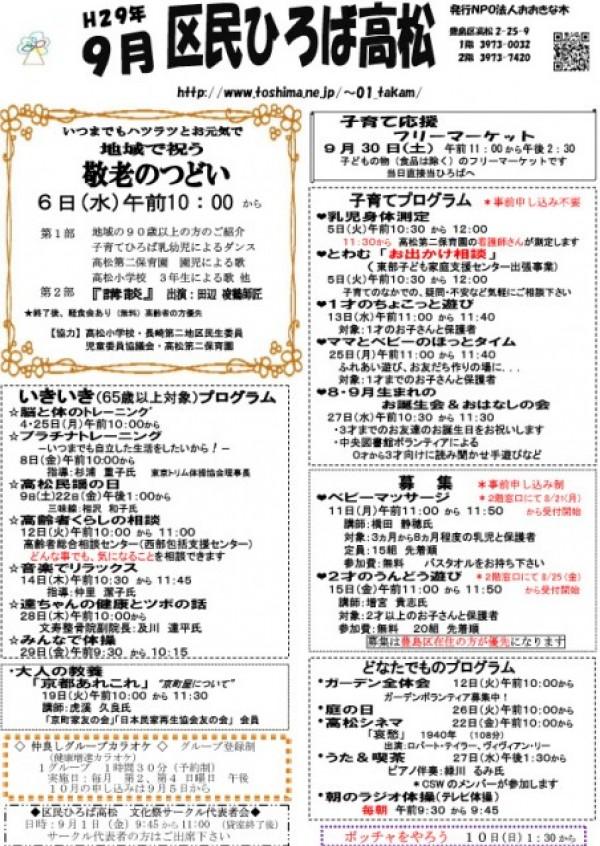 区民ひろば高松 平成29年9月行事予定