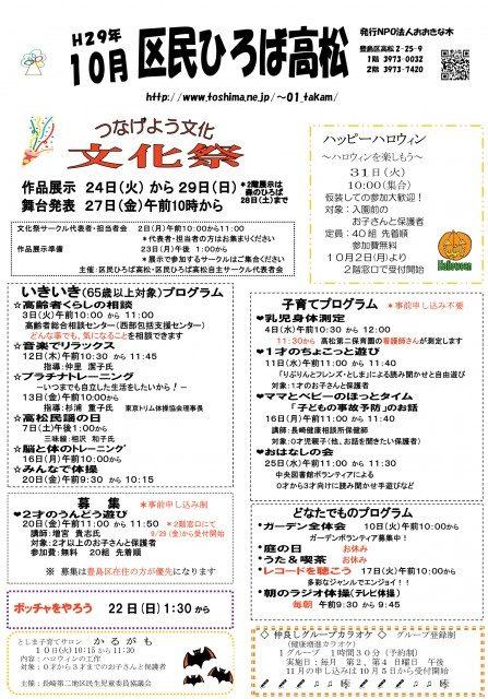 区民ひろば高松 平成29年10月行事予定