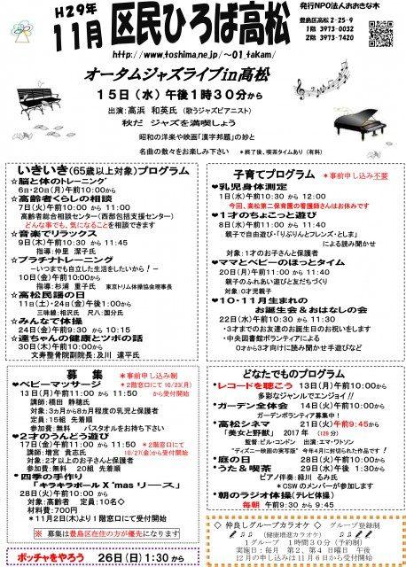 区民ひろば高松 平成29年11月行事予定
