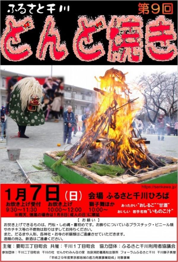 第9回 ふるさと千川 どんど焼き 開催のお知らせ