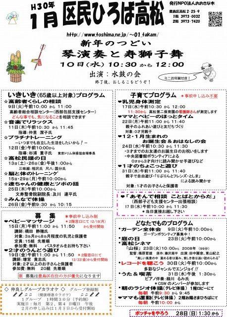 区民ひろば高松 平成30年1月予定