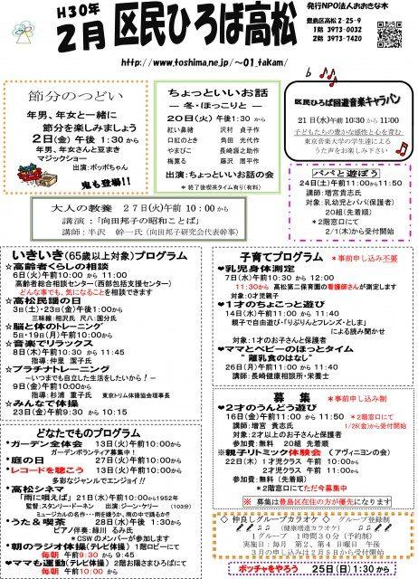 区民ひろば高松 平成30年2月行事予定