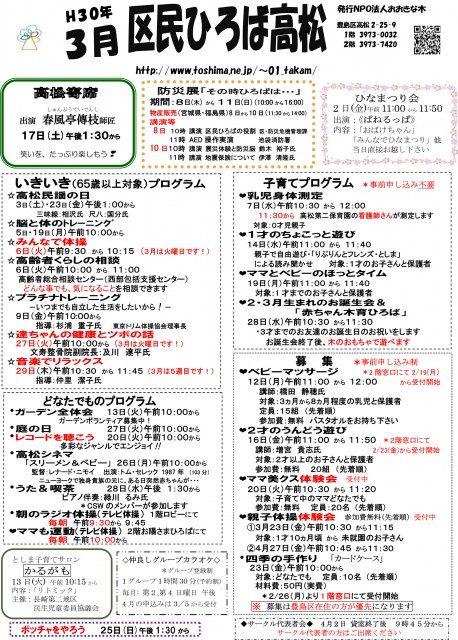 区民ひろば高松 平成30年3月行事予定