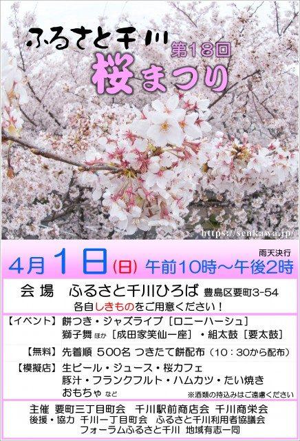 第18回 ふるさと千川桜まつり 開催のお知らせ