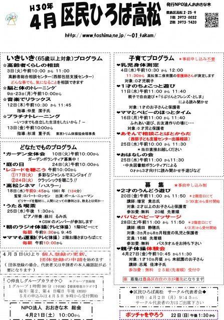 区民ひろば高松 平成30年4月行事予定