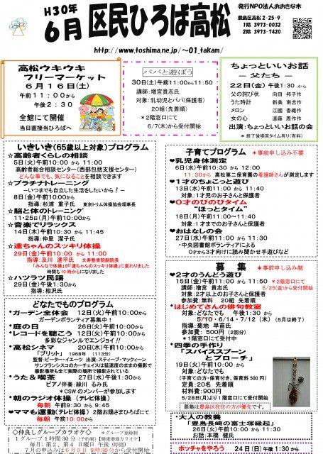 区民ひろば高松 平成30年6月行事予定