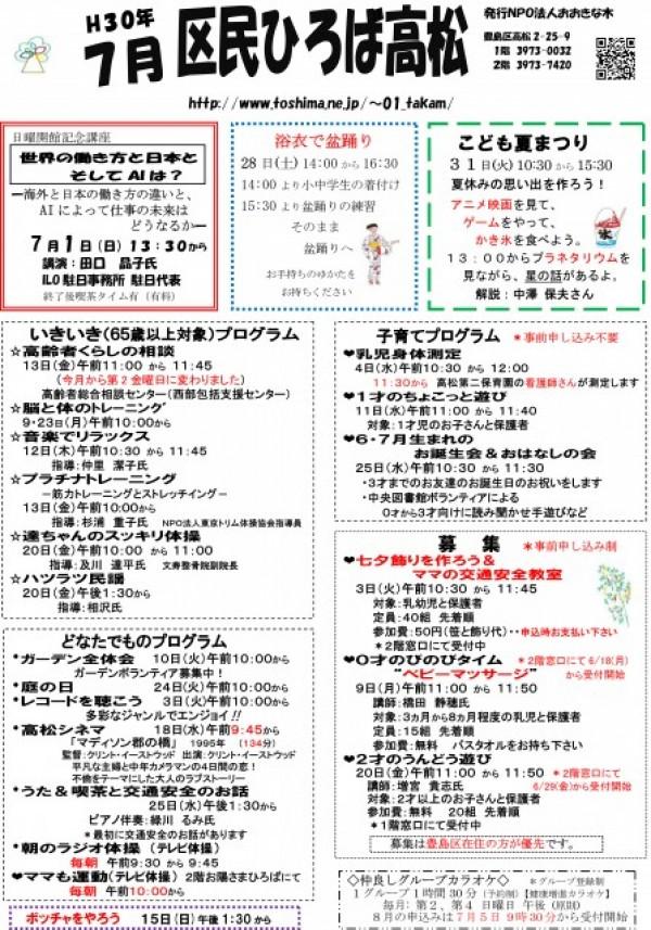 区民ひろば高松 平成30年7月予定